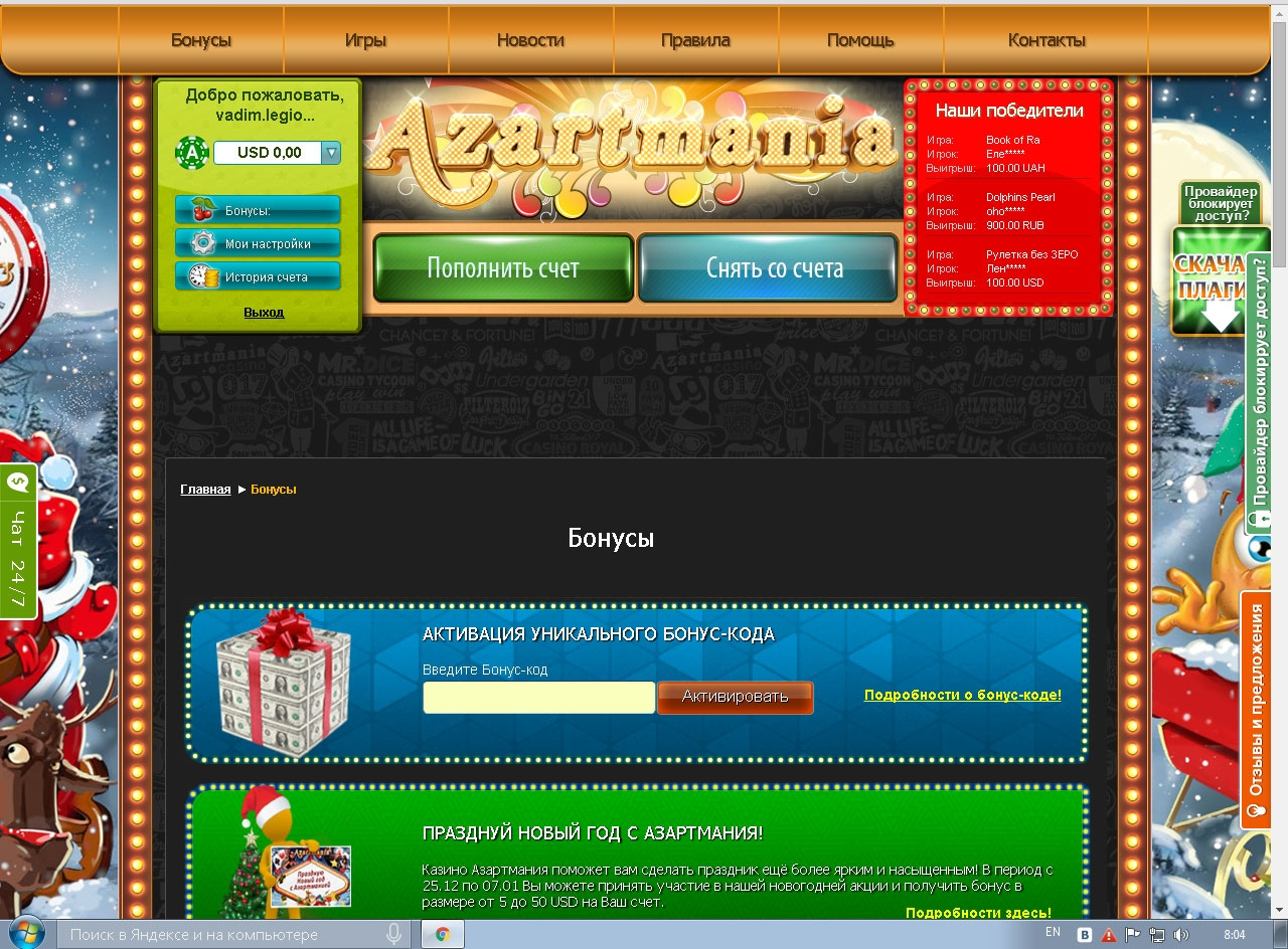 € 625 Casino Chip- ը `Gate777- ում
