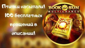Volumeанос в слот volume Sun multichance. gede kasino meunang bonus. Выигрыш в казино. Как выиграть в казино.