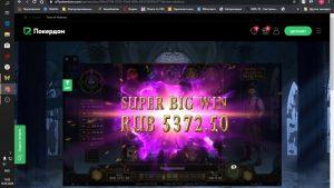 Tome of Madness böyük kazino bonus Pokerdom