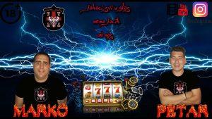 🔴 154 Live  Srpski casino bonus online NEDELJNO POPODNE large WIN