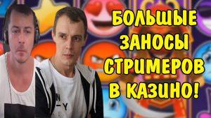 БОЛЬШЫЕ ЗАНОСЫ СТРИМЕРОВ В КАЗИНО! большой выигрыш в казино!
