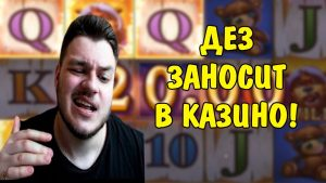 ДЕЗ ЗАНОСИТ В КАЗИНО! ЗАНОСЫ КАЗИНО! large WIN casino bonus!
