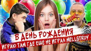 ИГРАЮ ТАМ ГДЕ ЕЩЕ НЕ ИГРАЛ MELLSTROY BONUS)))