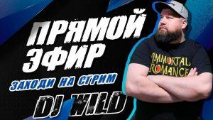 🏆 DJWILD 🏆 БЛЕФ КЛУБ КАЖДЫЕ 200 ❤