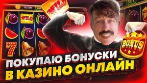 LT ПОКУПАЕТ БОНУСКИ ТАМ ГДЕ НЕ ИГРАЛ ВЛАДОС ЗАНОС И TTR)))