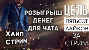 #MiklaS casino bonus. 1WIN. 💰 Казино онлайн. Казино стрим. РОЗЫГРЫШИ! 💰