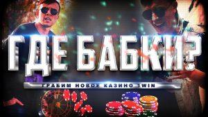 #kasino bonus 1 FITO. Përgatitja dhe ROZЫGRЫSHI! АKazino në internet. Казино стрим. 23.10.20 #MiklaS #onlineslot