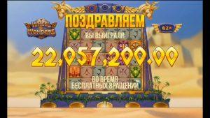 22.000.000₽  300.000€最大のシングルオンラインカジノボーナスWIN2020