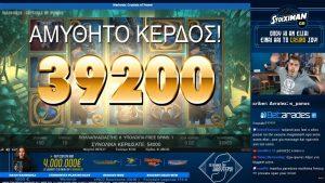 ΜΕΓΑΛΗ νίκη στο Φρουτάκι Warlords!!! large WIN 1080€!!!