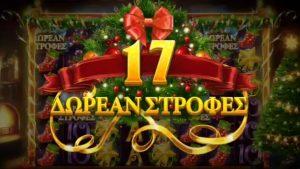 казиногийн урамшуулал # тоглох opap # ΤΕΡΑΣΤΙΟ ΚΕΡΔΟΣ. (том WIN)