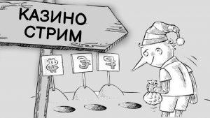 СТРИМ В КАЗИНО ВАВАДА