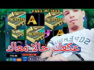 عكعك حالا معاك large WIN FORZZA SLOT MACHINE casino bonus ep 73