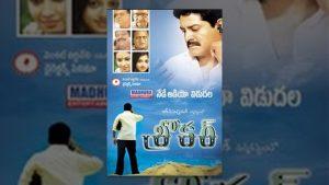 Broker   total Length Telugu motion ikon   R.P.Patnaik