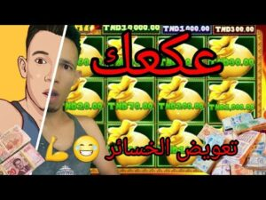 forzza tunbet gooal slot bet large win slot machine  هاذا اللعب الصحيح ولا لوح