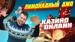 Стрим казино онлайн / Лимонадный Джо / Розыгрыши / Казино онлайн / стрим №75