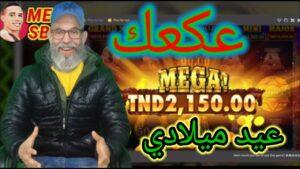Mustang atomic number 79 TANITBET large WIN MED SBH رمضان يجمعنا