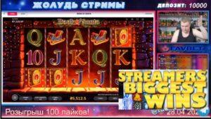 casino bonus streamers biggest wins #11 (2021)
