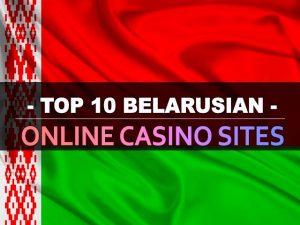 Թոփ 10 բելառուսական առցանց կազինո կայքեր
